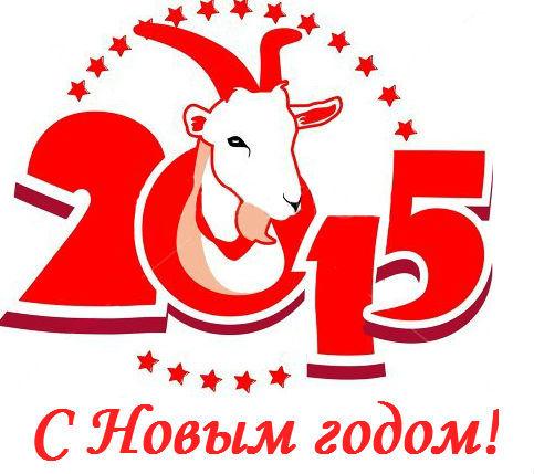 Как встретить новый 2015 год. Год деревянной Овцы/Козы | Увлечения ...